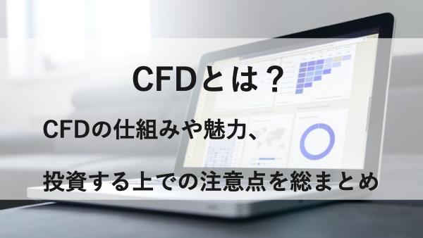 CFDとは?CFDの仕組みや魅力、投資する上での注意点を総まとめ