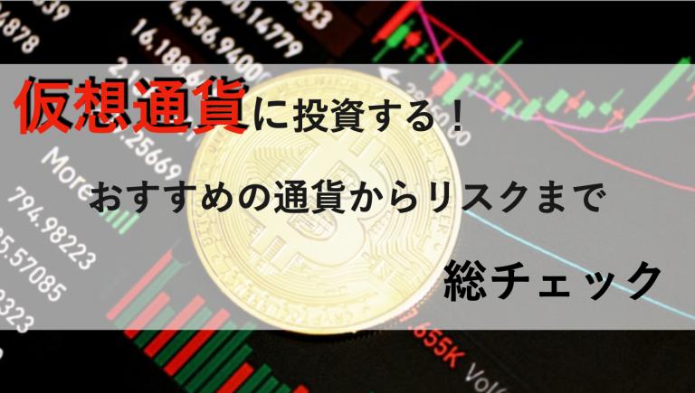 仮想通貨に投資する!おすすめの通貨からリスクまで総チェック