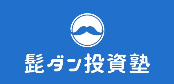 髭ダン投資塾
